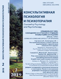 Counseling Psychology and Psychotherapy - №2 / 2019