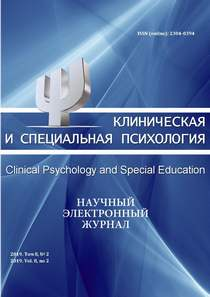 Clinical Psychology and Special Education - №2 / 2019 | Перейти к описанию