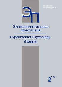 Experimental Psychology (Russia) - №2 / 2019