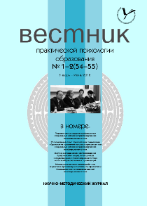 Bulletin of Psychological Practice in Education - №3 / 2020