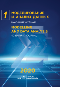 Modelling and Data Analysis - №1 / 2020