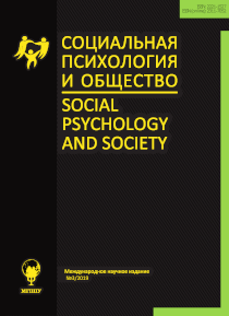 Social Psychology and Society - №3 / 2019