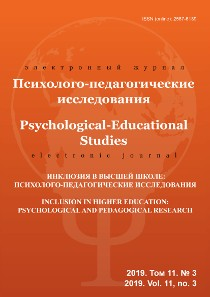 Psychological-Educational Studies - №3 / 2019
