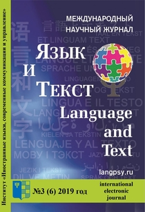 Language and Text - №3 / 2019
