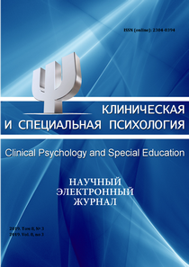 Clinical Psychology and Special Education - №3 / 2019 | Перейти к описанию
