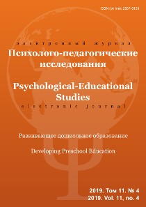 Psychological-Educational Studies - №4 / 2019