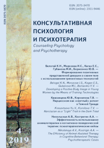 Counseling Psychology and Psychotherapy - №4 / 2019 | Перейти к описанию