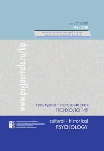 Cultural-Historical Psychology - №4 / 2019