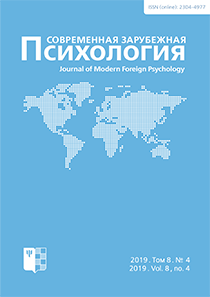 Journal of Modern Foreign Psychology - №4 / 2019 | Перейти к описанию
