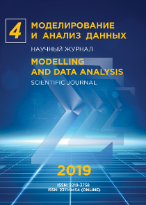 Modelling and Data Analysis - №4 / 2019