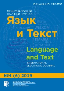 Language and Text - №4 / 2019