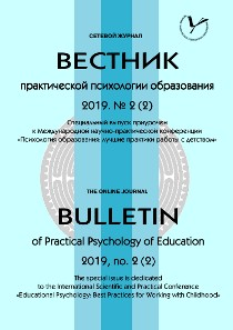 Bulletin of Psychological Practice in Education - №2 / 2019