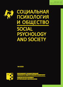 Social Psychology and Society - №1 / 2020