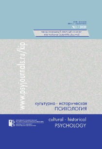 Cultural-Historical Psychology - №1 / 2020