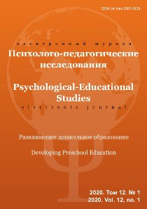 Psychological-Educational Studies - №1 / 2020