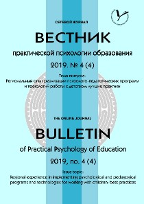Bulletin of Psychological Practice in Education - №4 / 2019
