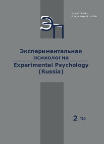 Experimental Psychology (Russia) - №2 / 2020