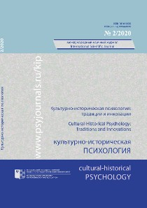 Cultural-Historical Psychology - №2 / 2020