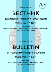 Bulletin of Psychological Practice in Education - №1 / 2020 | Перейти к описанию