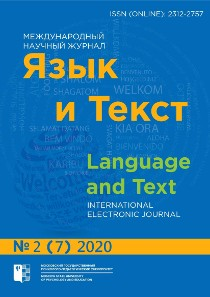 Language and Text - №2 / 2020