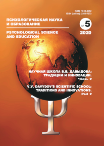Psychological Science and Education - №5 / 2020