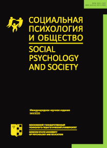 Social Psychology and Society - №3 / 2020