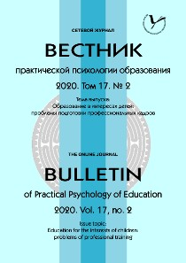Bulletin of Psychological Practice in Education - №2 / 2020