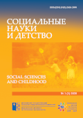 Social Sciences and Childhood