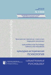 Cultural-Historical Psychology - №3 / 2020