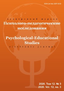Psychological-Educational Studies - №3 / 2020