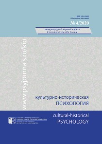 Cultural-Historical Psychology - №4 / 2020