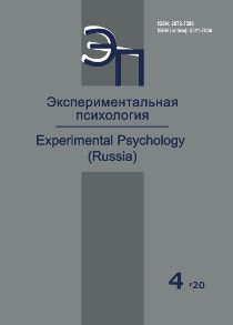 Experimental Psychology (Russia) - №4 / 2020