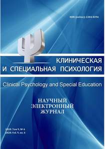 Clinical Psychology and Special Education - №4 / 2020 | Перейти к описанию