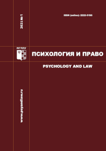 Psychology and Law - №1 / 2021