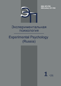 Experimental Psychology (Russia) - №1 / 2021