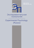 "Journal Cover ""Experimental Psychology (Russia)"""