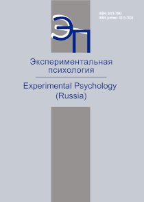 Experimental Psychology (Russia) - №1 / 2020