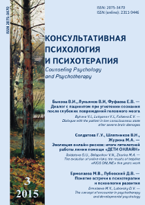 Counseling Psychology and Psychotherapy - №2 / 2020
