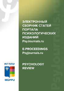 Psychology Review - №1 / 2020