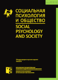 "Journal Cover ""Social Psychology and Society"""