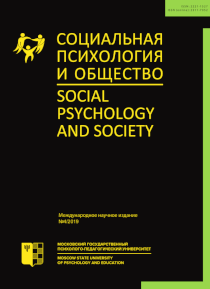 Social Psychology and Society - №4 / 2019