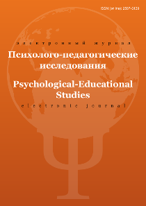 Psychological-Educational Studies - №2 / 2020