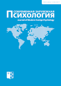 Journal of Modern Foreign Psychology