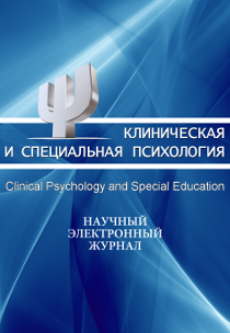Clinical Psychology and Special Education - №4 / 2019 | Перейти к описанию