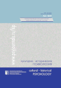 "Journal Cover ""Cultural-Historical Psychology"""