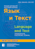 Language and Text