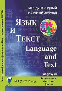Язык и текст - №3 / 2015
