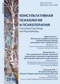 Counseling Psychology and Psychotherapy - №1 / 2016 | Перейти к описанию