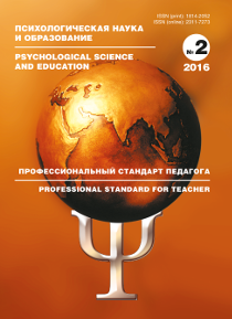 Psychological Science and Education - №2 / 2016