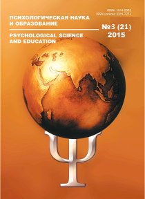 Psychological Science and Education - №3 / 2016
